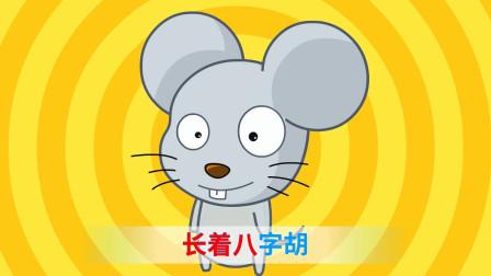 亲宝儿歌:一个小老鼠 小老鼠长什么样子呢?它和猫咪会发生什么故事呢?