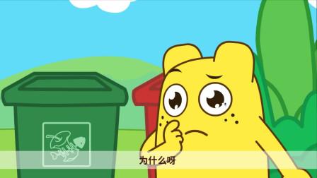 咕力咕力丫米果:垃圾分类 小朋友学会垃圾分类了吗?知道为什么要这样做吗?快来学习吧
