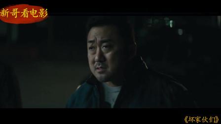 电影:《坏家伙们》韩国最火马东锡主演的罪动作武打片