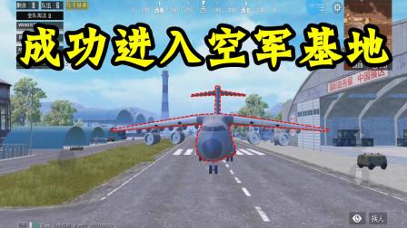 和平精英:空军基地终于可以进去了!跟以前比到底有变化吗?