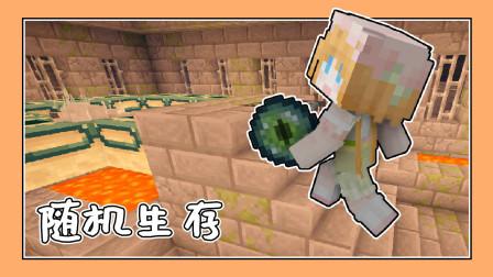 【大橙子】随机生存#5在遗迹随便挖挖,富到能用信标照明