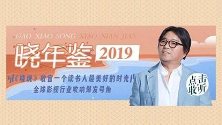 2019年:《晓说》收官一个读书人最美好的时光,全球影视行业吹响爆发号角