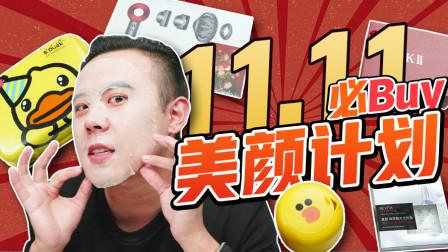 11.11必Buy美颜计,从小我妈就教育我:钱要花到刀刃儿上!