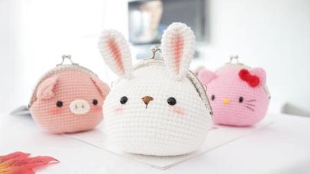 超越妈咪手工坊 【10.5cm小兔子口金包】钩织教程