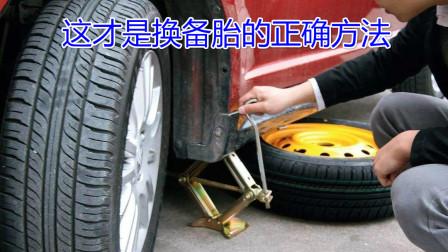 自己怎样正确更换备胎?老司机手把手教给你,新手看一遍就会