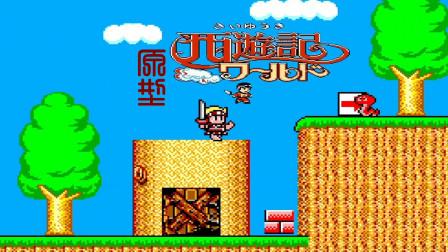 【小握解说】红白机西游记的游戏原型《神奇小子2》上篇