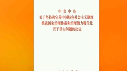 央视新闻联播 2019 《中共中央关于坚持和完善中国特色社会主义制度 推进国家治理体系和治理能力现代化若干重大问题的决定》单行本出版