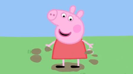 小猪佩奇踩泥巴儿童卡通简笔画