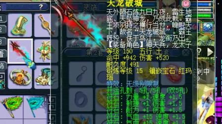 梦幻西游:老王展示王谢的装备,109打17级宝石,逆天的三蓝字!