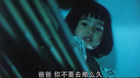 亡命鸳鸯:警司要向明,然后他把女儿藏在家里货架上,自己跑了