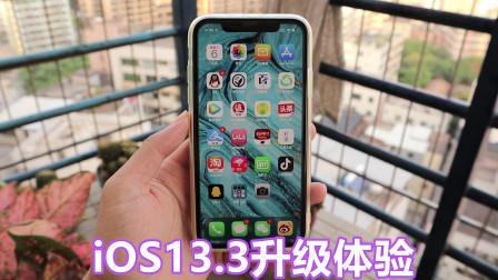 iOS13.3内测版升级体验:终于救活了我的iPhone,不再杀后台了!