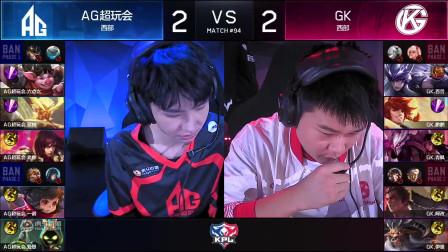 AG超玩会 vs GK 第5场 KPL秋季赛