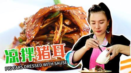 辣妹教你凉拌猪耳朵的饭店做法,麻辣脆口又下饭,怎么吃都不腻