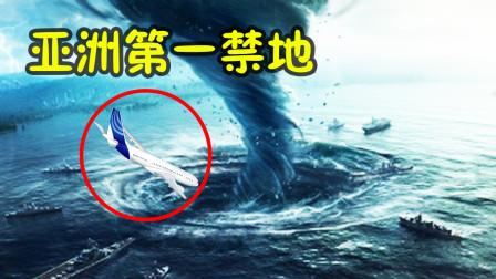 日本第一禁地,120个核弹头在此离奇失踪,诡异的龙三角之谜!