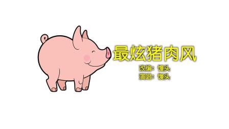 最炫猪肉风:肥肥滴猪肉si我滴爱