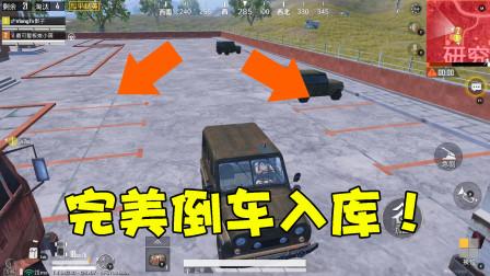 和平精英:谁说小薇是马路杀手?精准倒车技术连老司机都自愧不如