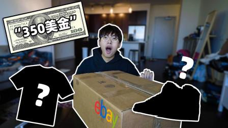花了350美金在美国的淘宝上面买了一个神秘盒子!里面真的有球星签名的衣服!