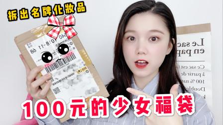 看到少女福袋就忍不住购买,100元福袋拆出5样化妆品,值吗?