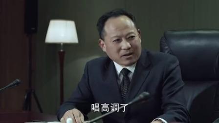 人民的名义:高育良诡辩论激起众怒,沙瑞金给赵立春留足面子!