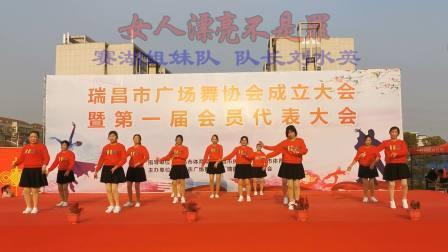 瑞昌市广场舞协会成立 暨第一届会员代表大会(三)