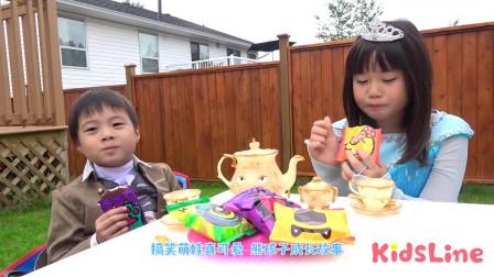 萌娃小可爱变身小王子邀请灰姑娘喝下午茶,小家伙们真会玩!萌娃:宝宝做的饼干可好吃了