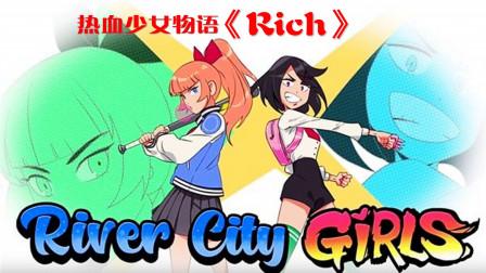 【热血少女物语】游戏里最好听的歌《Rich》