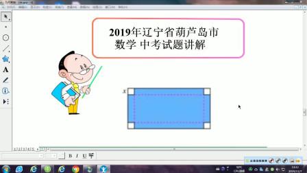 2019年辽宁省葫芦岛市中考数学试卷讲解(3)