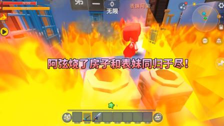迷你世界:解密失败,阿弦直接烧了房子和表妹同归于尽!