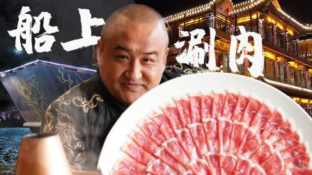 在船上吃老北京涮肉?1米8的大铜锅,大口吃肉大口喝酒还能看运河!