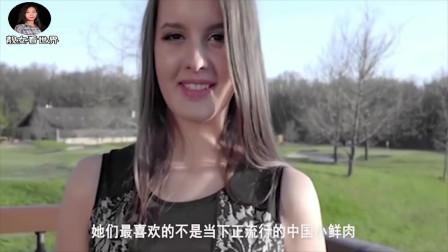 为什么俄罗斯美女喜欢中国离异大叔?听听这位姑娘怎么说