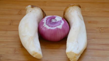 2个杏鲍菇,1个洋葱,简单一做,比吃肉还香,上桌遭抢光