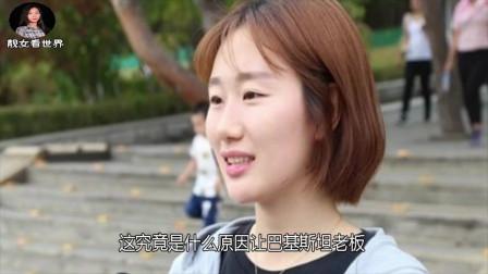 中国姑娘去巴基斯坦旅游,买了一根火腿肠被老板拦住,这是为什么