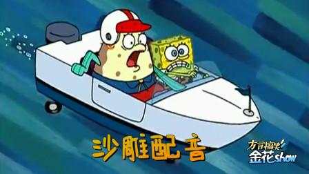四川话爆笑配音:当海绵宝宝学开车被配上四川话会怎样?笑得肚儿痛