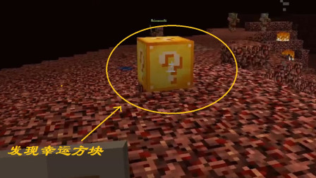 我的世界多人联机58:在下界寻找矿石,意外发现幸运方块