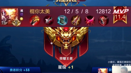王者荣耀:荣耀51星,双方有来有回?最后一波团战猴王惊险取胜!