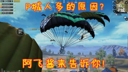 阿飞游戏和平精英:P城人多的原因大揭秘!果然人多力量大啊!