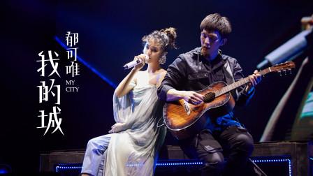 郁可唯《我的城》演唱会Live版