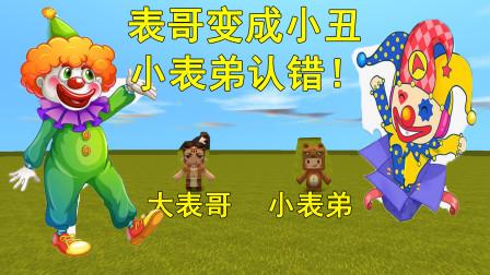 迷你世界:大表哥把小表弟放进小丑监狱,小表弟最后被打的懵了!