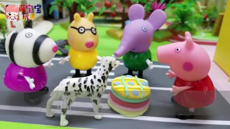 《小猪佩奇》小故事,哇!佩奇的小花狗偷吃蛋糕了!