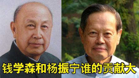 杨振宁和钱学森对于中国谁的贡献更大