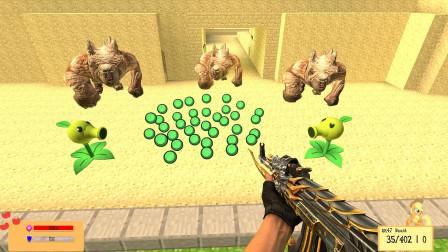 GMOD游戏泰坦把豌豆射手的子弹偷走了小北要怎么办?