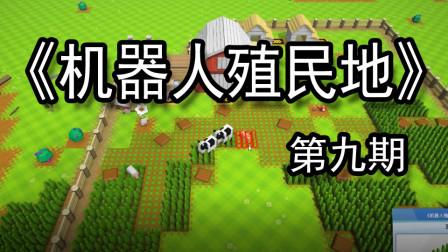 【煤灰解说】农场终于有农场了《机器人殖民地》实况解说第九期