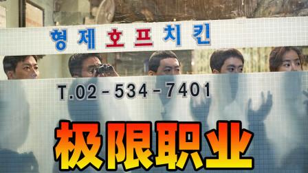 今年韩国电影票房冠军,一群警察做卧底的爆笑故事《极限职业》