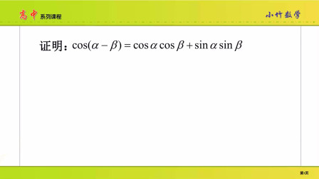 高中数学,向量法证明三角和差公式,单位圆法巧证