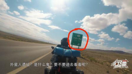 """青海高速上,突然发现一个""""外星人遗址""""的牌子,要不要进去看看"""