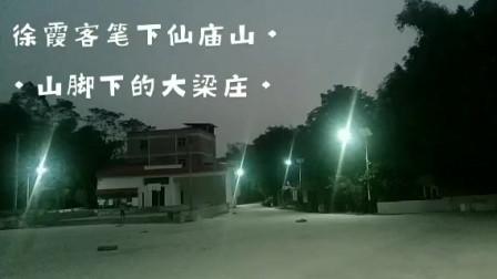 徐霞客笔下的仙庙山,山脚下的汛塘村,傍晚时分灯光闪闪