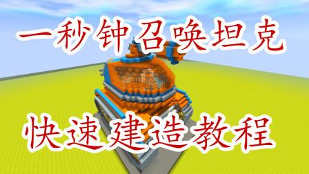 迷你世界 一秒钟召唤坦克,快速建造坦克教程