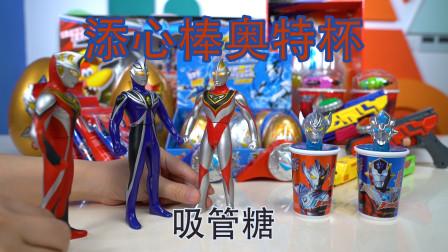 【添乐食玩城】奥特杯吸管糖,好吃好玩的糖玩分享