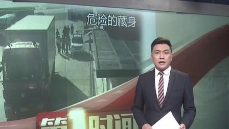 第一时间 辽宁卫视 2019 冷藏车内扫描出人影  司机拒绝查验