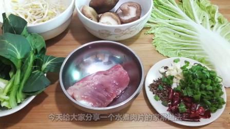 别再去花钱吃水煮肉片了,大厨教你在家做,鲜香美味汤都剩不下